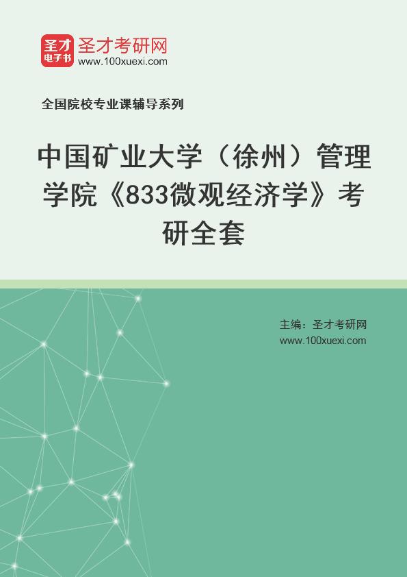 2021年中国矿业大学(徐州)管理学院《833微观经济学》考研全套