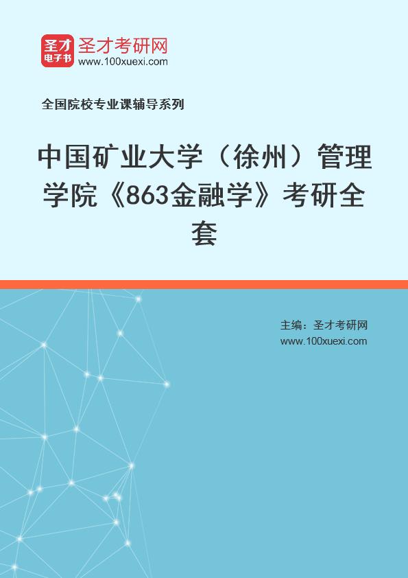 2021年中国矿业大学(徐州)管理学院《863金融学》考研全套
