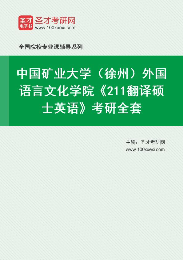 2021年中国矿业大学(徐州)外国语言文化学院《211翻译硕士英语》考研全套