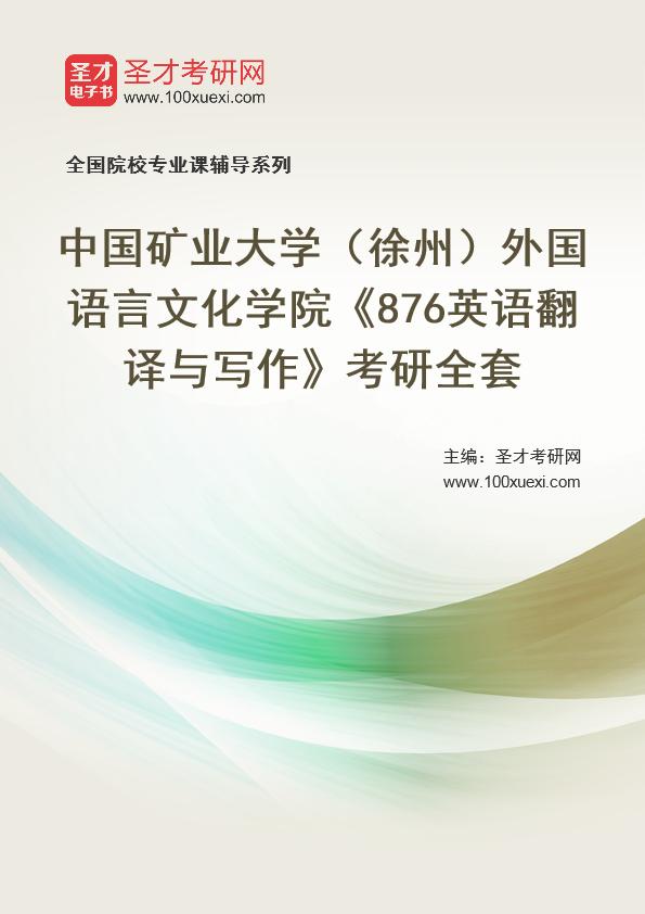 2021年中国矿业大学(徐州)外国语言文化学院《876英语翻译与写作》考研全套