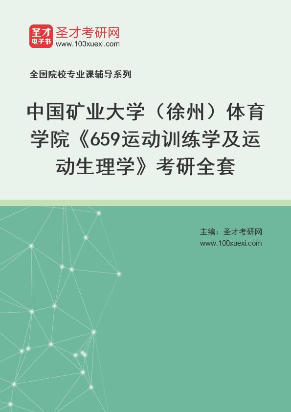 2021年中国矿业大学(徐州)体育学院《659运动训练学及运动生理学》考研全套