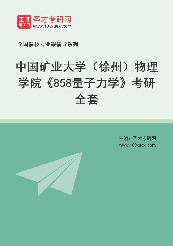 2021年中国矿业大学(徐州)物理学院《858量子力学》考研全套