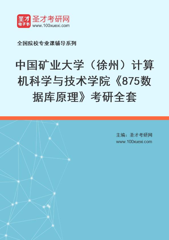 2021年中国矿业大学(徐州)计算机科学与技术学院《875数据库原理》考研全套