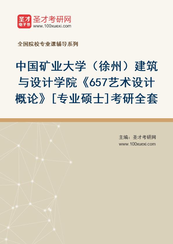 2021年中国矿业大学(徐州)建筑与设计学院《657艺术设计概论》[专业硕士]考研全套