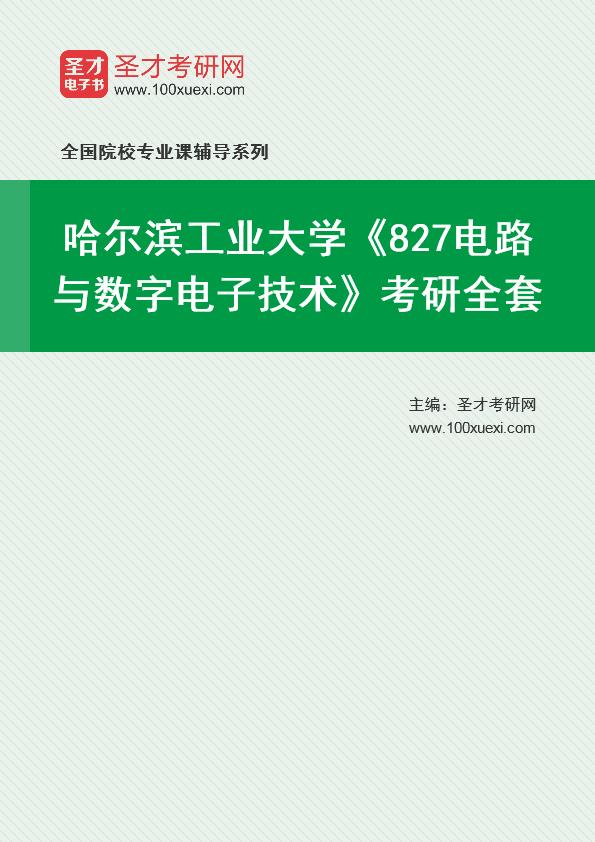 2021年哈尔滨工业大学《827电路与数字电子技术》考研全套