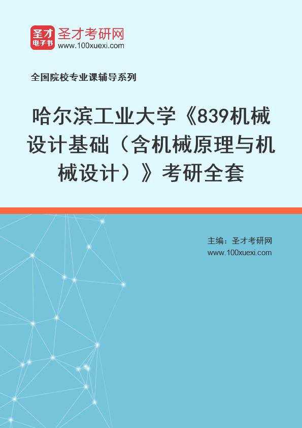 2021年哈尔滨工业大学《839机械设计基础(含机械原理与机械设计)》考研全套