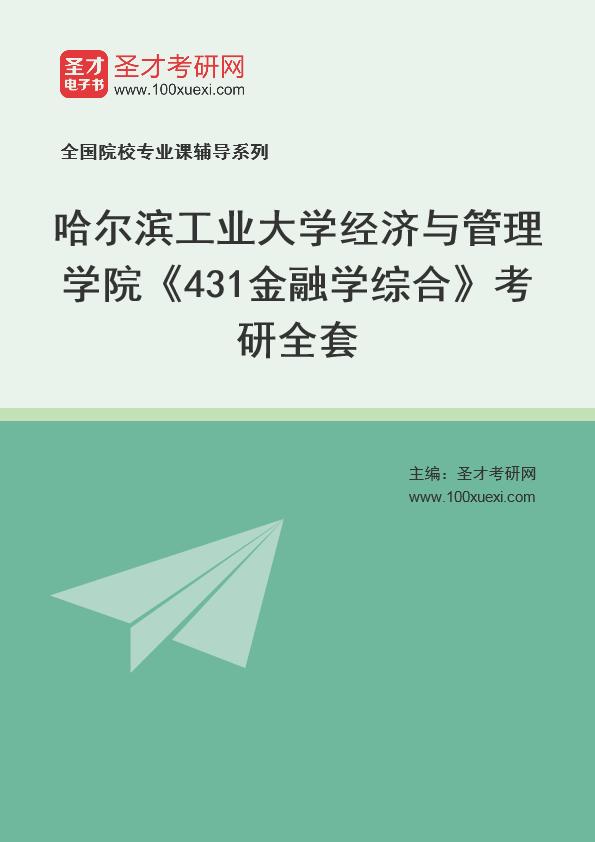 哈尔滨工业大学经济与管理学院《431金融学综合》考研全套