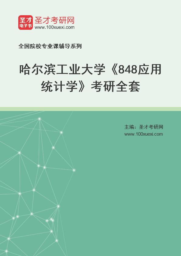 2021年哈尔滨工业大学《848应用统计学》考研全套