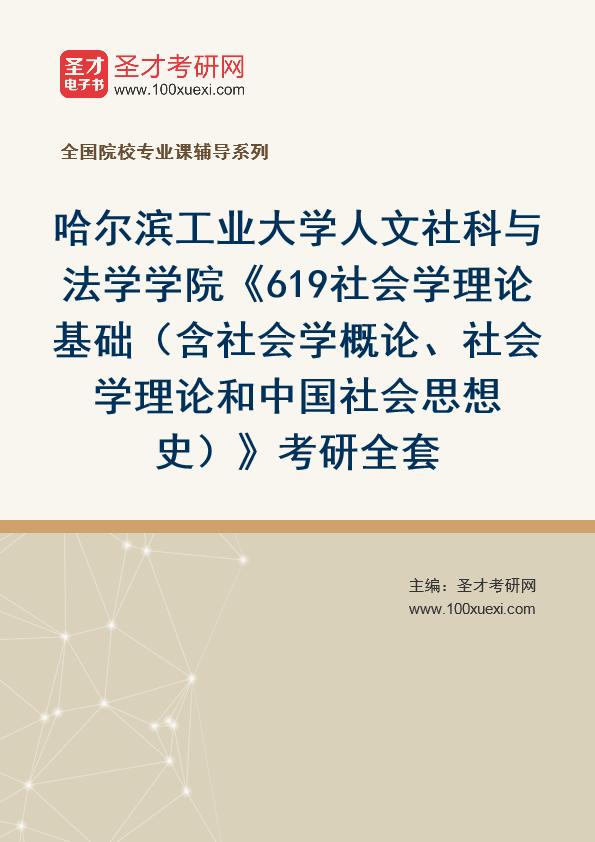 2021年哈尔滨工业大学人文社科与法学学院《619社会学理论基础(含社会学概论、社会学理论和中国社会思想史)》考研全套