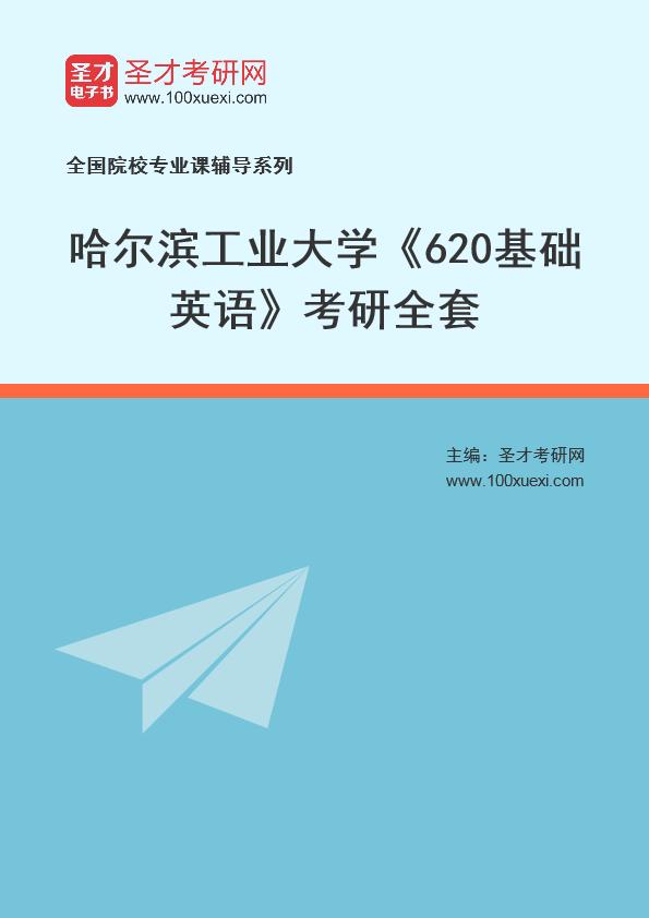 2021年哈尔滨工业大学《620基础英语》考研全套