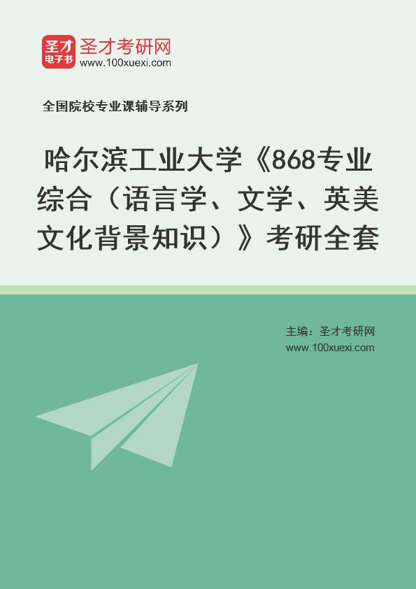 2021年哈尔滨工业大学《868专业综合(语言学、文学、英美文化背景知识)》考研全套