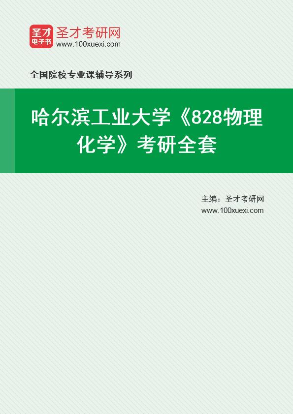 2021年哈尔滨工业大学《828物理化学》考研全套