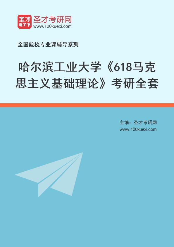 2021年哈尔滨工业大学《618马克思主义基础理论》考研全套