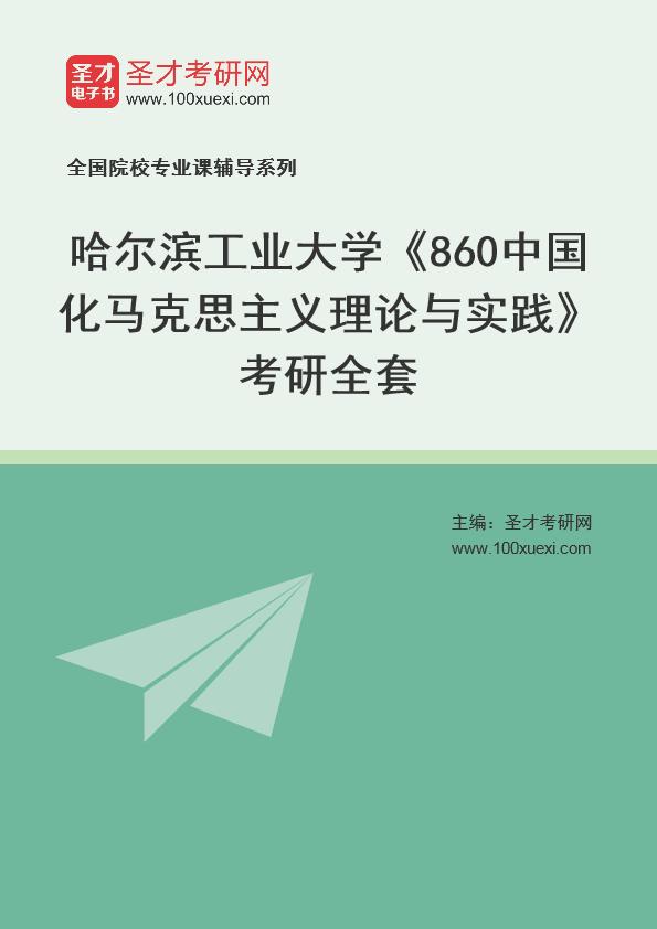 2021年哈尔滨工业大学《860中国化马克思主义理论与实践》考研全套
