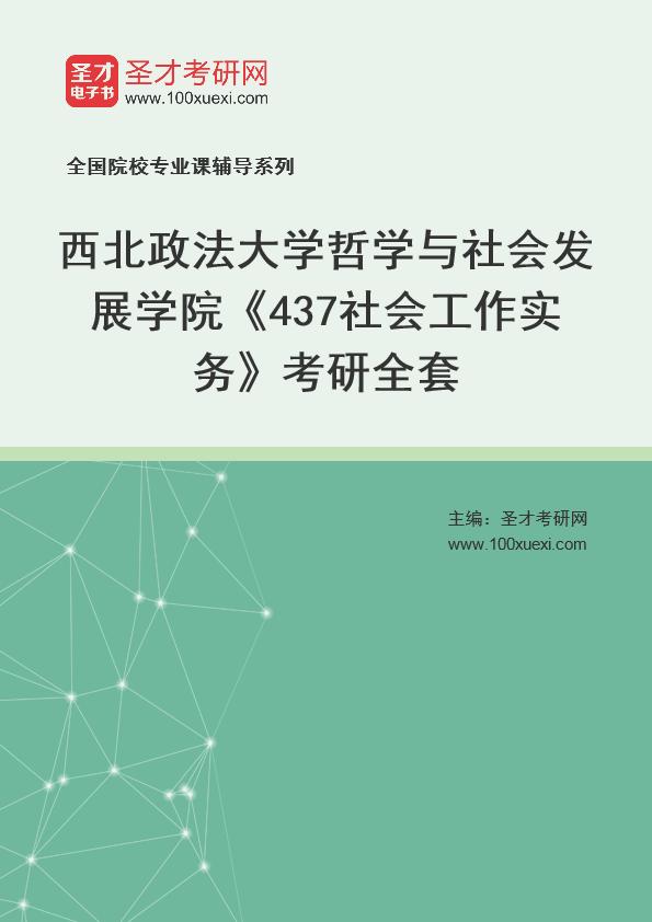 2021年西北政法大学哲学与社会发展学院《437社会工作实务》考研全套