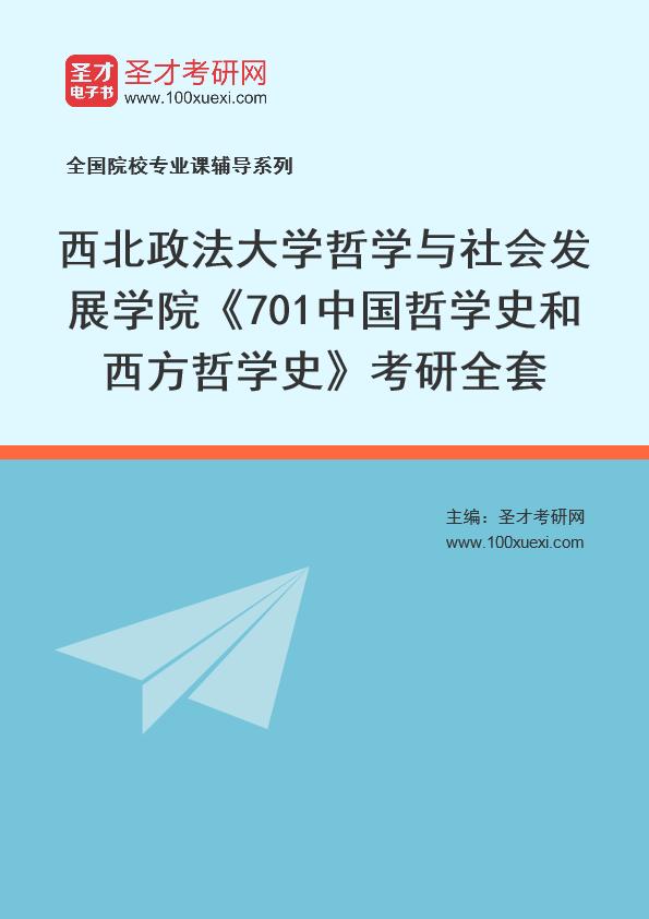 2021年西北政法大学哲学与社会发展学院《701中国哲学史和西方哲学史》考研全套