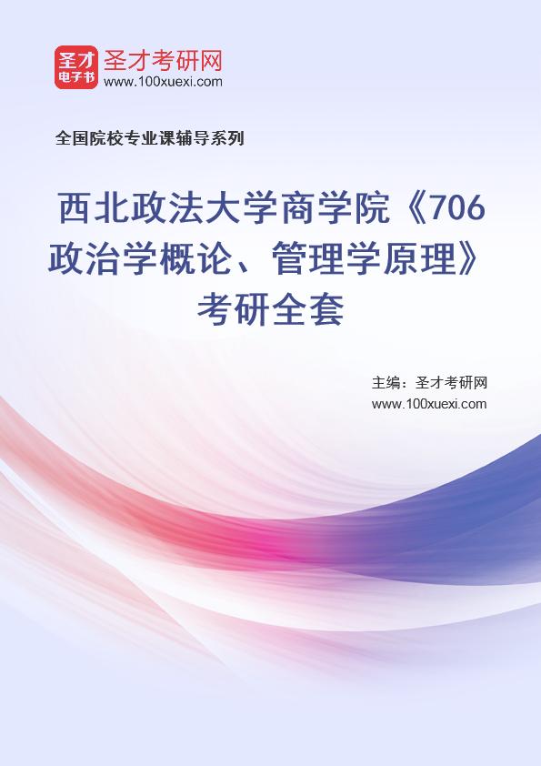 2021年西北政法大学商学院《706政治学概论、管理学原理》考研全套