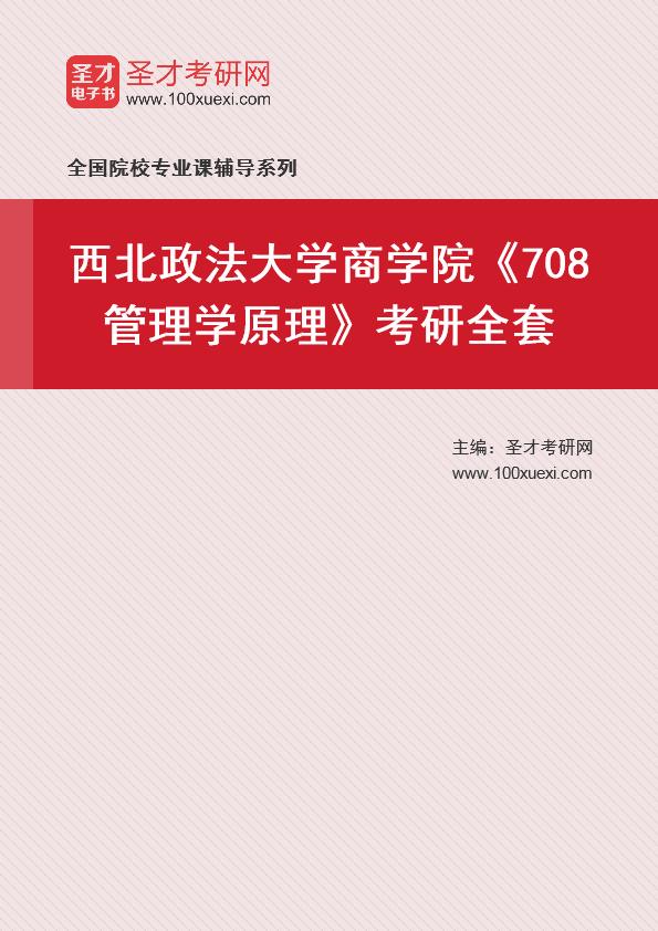 2021年西北政法大学商学院《708管理学原理》考研全套