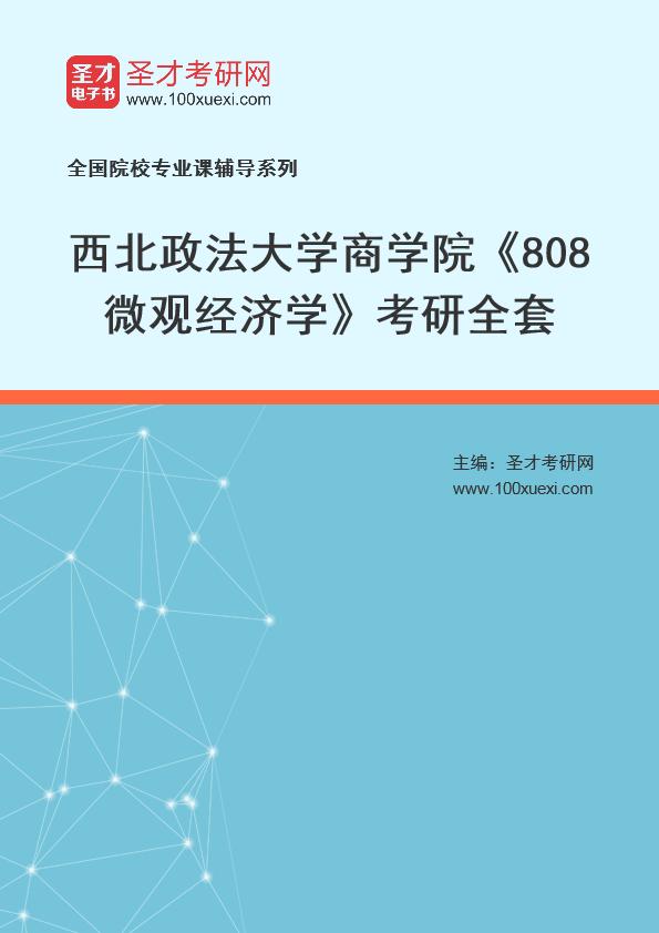 2021年西北政法大学商学院《808微观经济学》考研全套