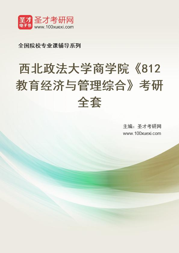 2021年西北政法大学商学院《812教育经济与管理综合》考研全套