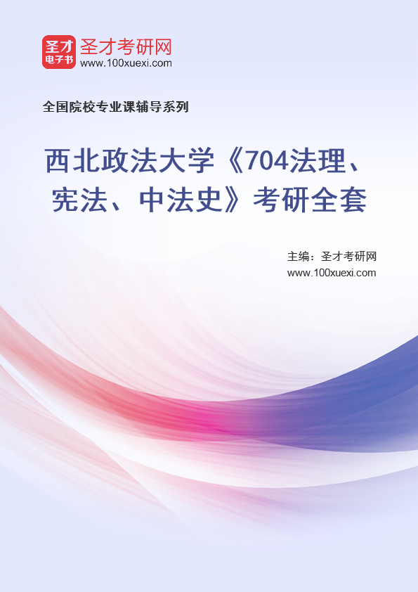 2021年西北政法大学《704法理、宪法、中法史》考研全套