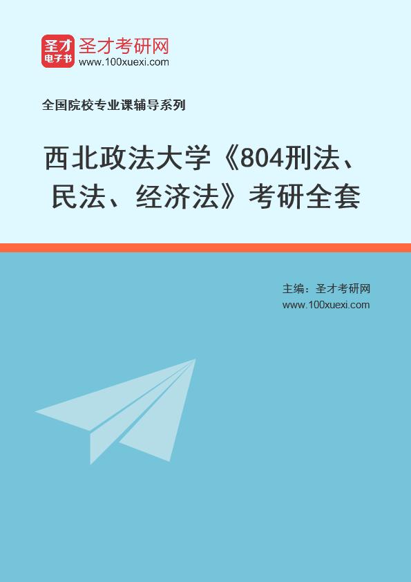 2021年西北政法大学《804刑法、民法、经济法》考研全套