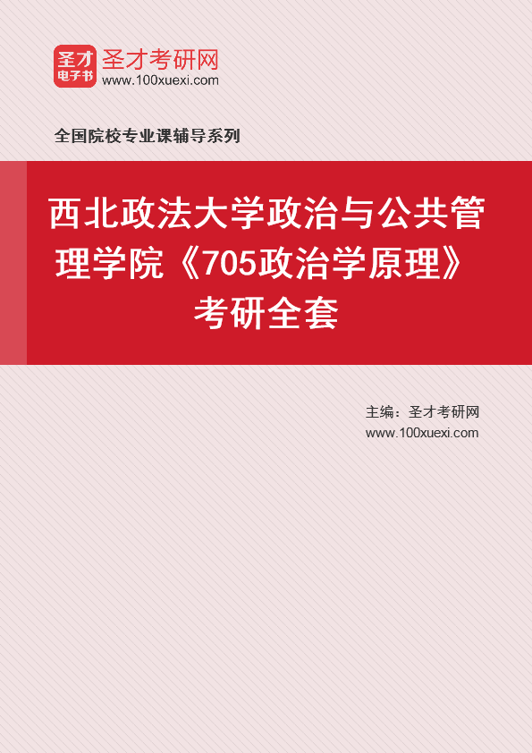 2021年西北政法大学政治与公共管理学院《705政治学原理》考研全套