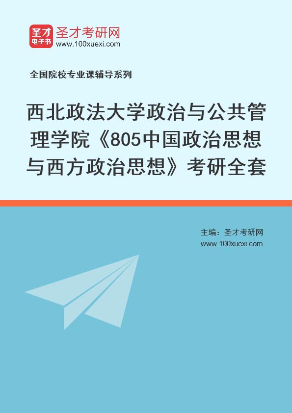 2021年西北政法大学政治与公共管理学院《805中国政治思想与西方政治思想》考研全套