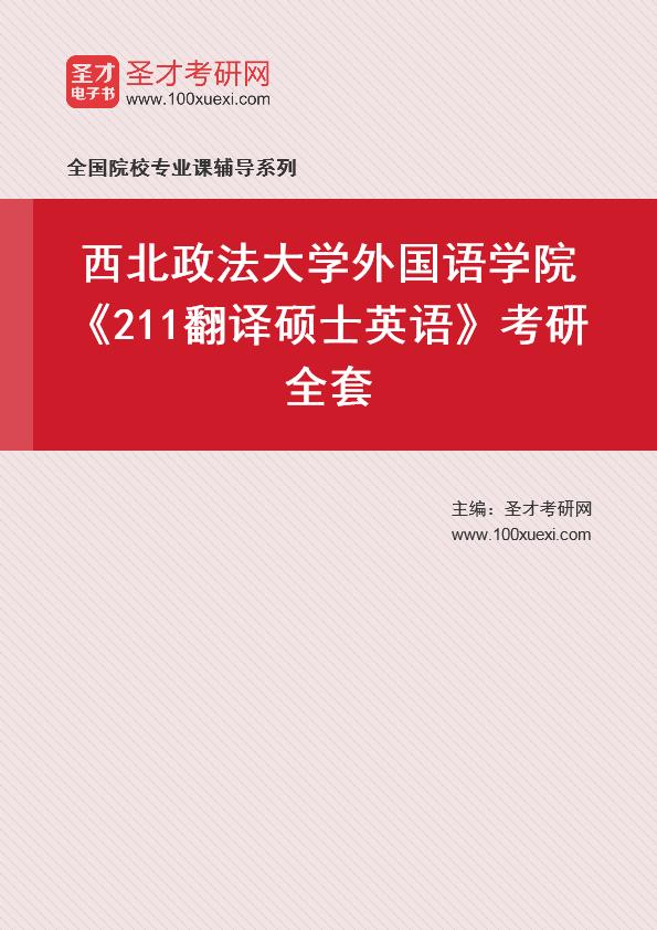 2021年西北政法大学外国语学院《211翻译硕士英语》考研全套