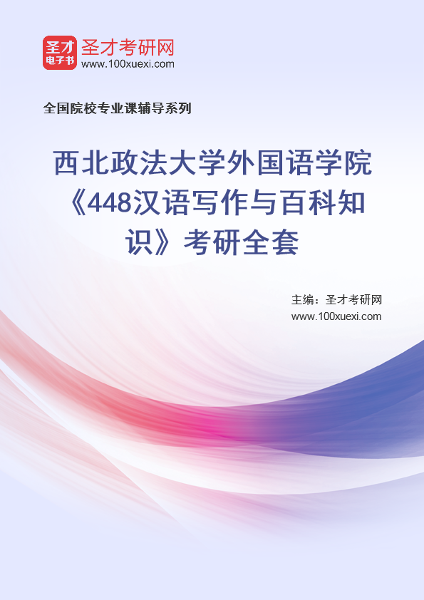 2021年西北政法大学外国语学院《448汉语写作与百科知识》考研全套