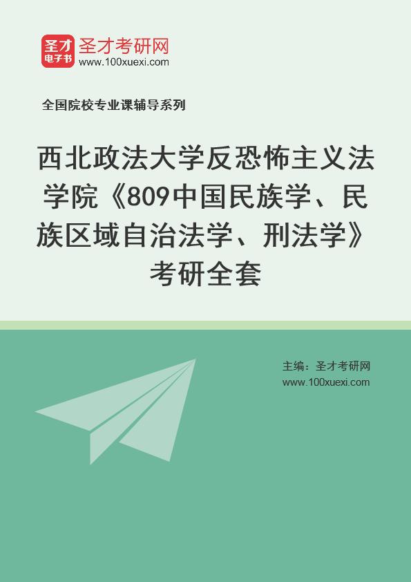 2021年西北政法大学反恐怖主义法学院《809中国民族学、民族区域自治法学、刑法学》考研全套