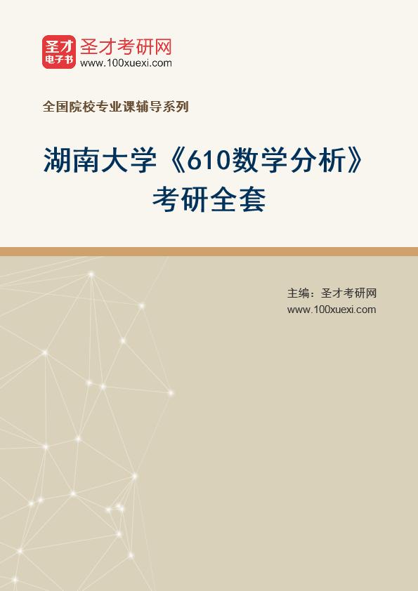 2021年湖南大学《610数学分析》考研全套