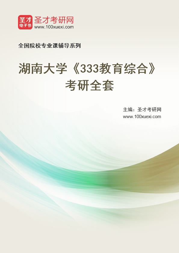 2021年湖南大学《333教育综合》考研全套