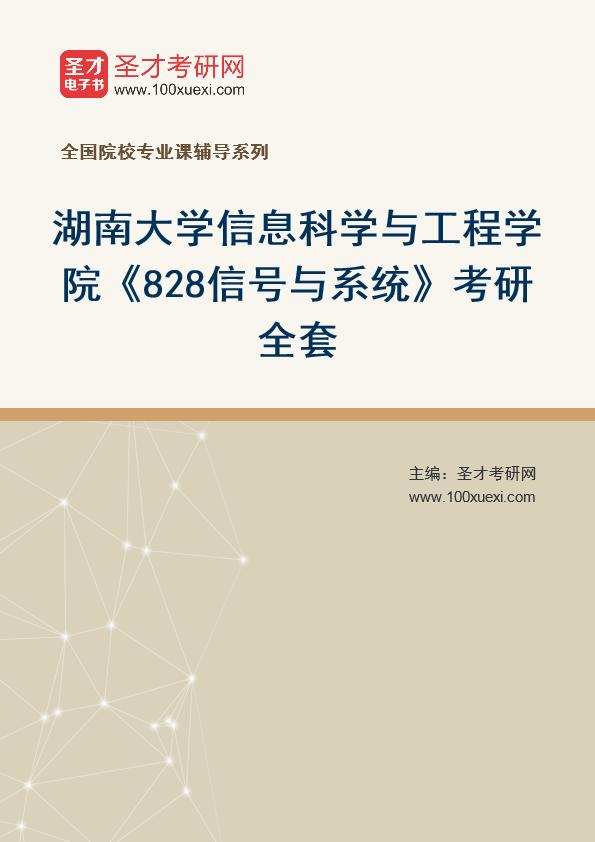 2021年湖南大学信息科学与工程学院《828信号与系统》考研全套