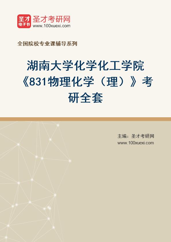 2021年湖南大学化学化工学院《831物理化学(理)》考研全套