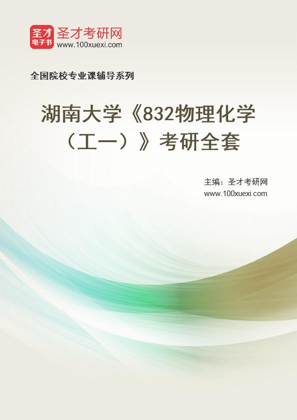 2021年湖南大学《832物理化学(工一)》考研全套