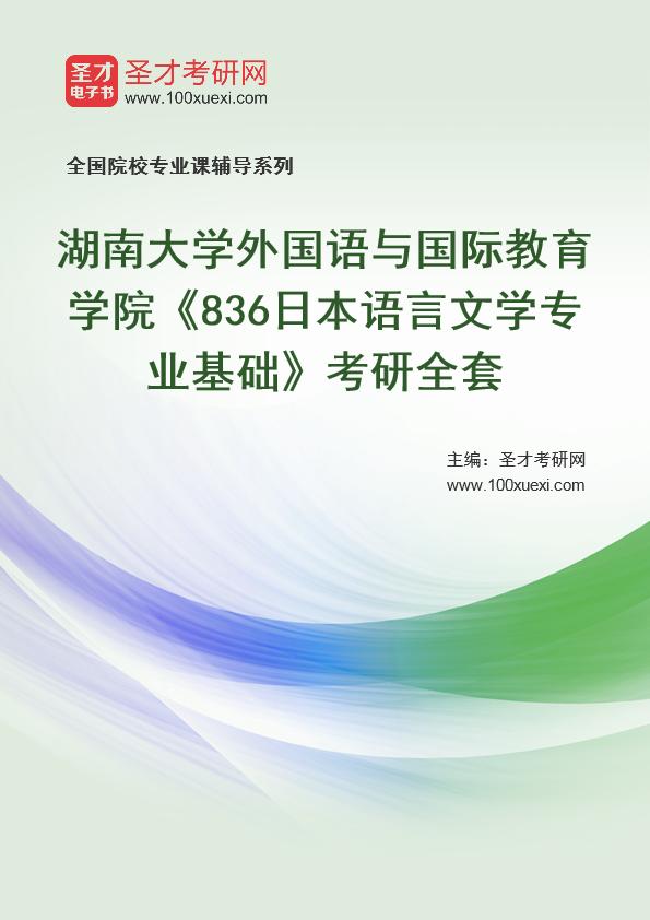 2021年湖南大学外国语与国际教育学院《836日本语言文学专业基础》考研全套