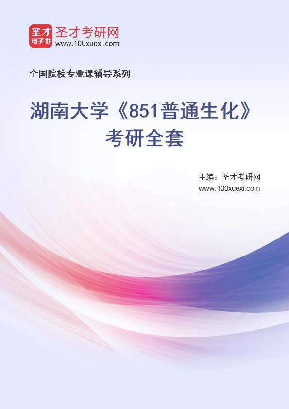 2021年湖南大学《851普通生化》考研全套