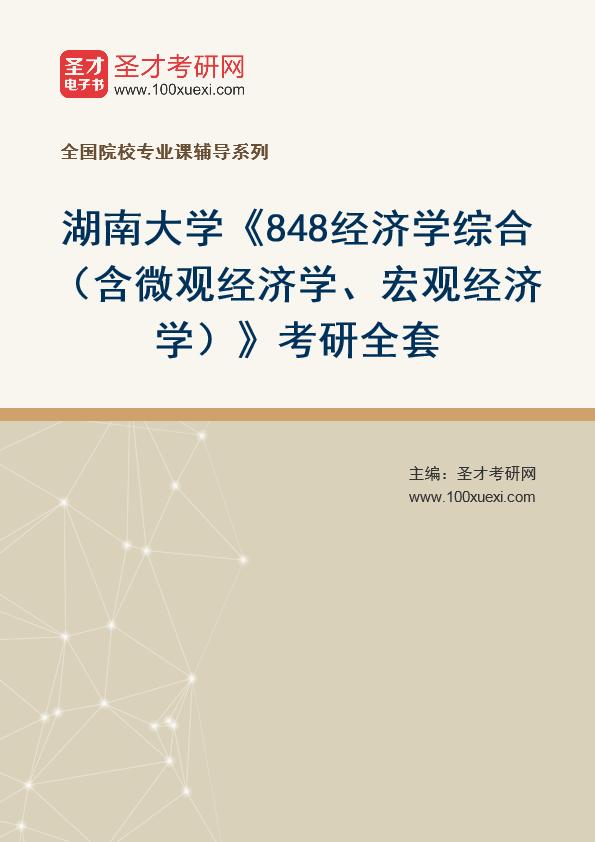 2021年湖南大学《848经济学综合(含微观经济学、宏观经济学)》考研全套