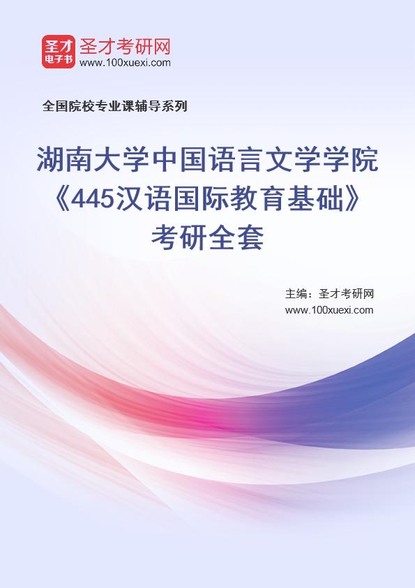 2021年湖南大学中国语言文学学院《445汉语国际教育基础》考研全套