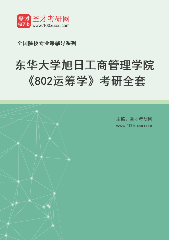 2021年东华大学旭日工商管理学院《802运筹学》考研全套