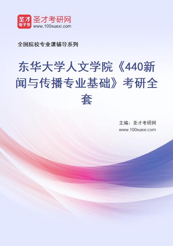 2021年东华大学人文学院《440新闻与传播专业基础》考研全套