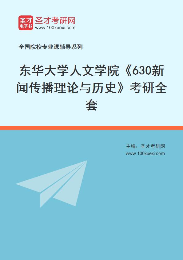 2021年东华大学人文学院《630新闻传播理论与历史》考研全套