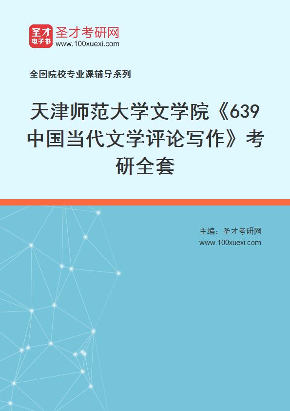 2021年天津师范大学文学院《639中国当代文学评论写作》考研全套