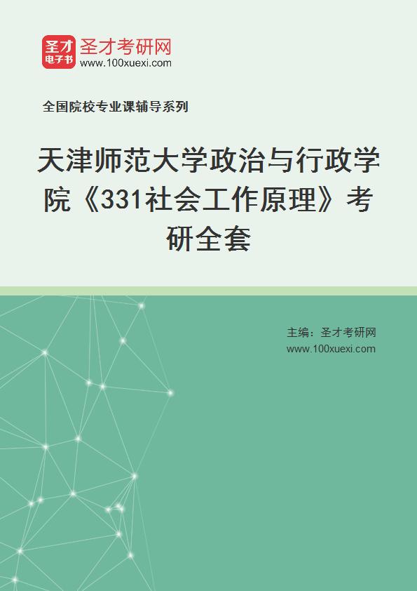 2021年天津师范大学政治与行政学院《331社会工作原理》考研全套