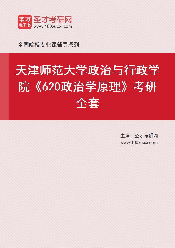 2021年天津师范大学政治与行政学院《620政治学原理》考研全套