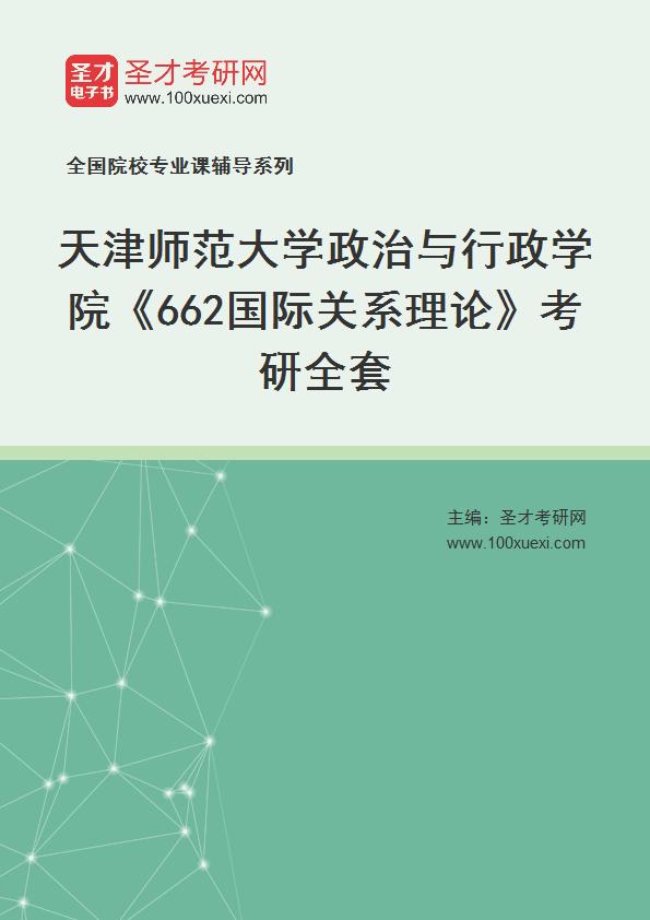 2021年天津师范大学政治与行政学院《662国际关系理论》考研全套
