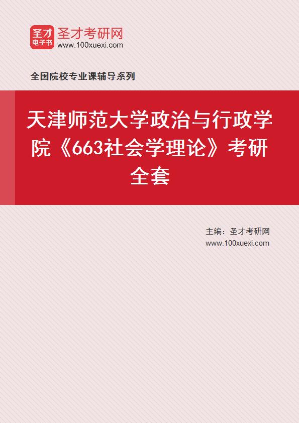 2021年天津师范大学政治与行政学院《663社会学理论》考研全套