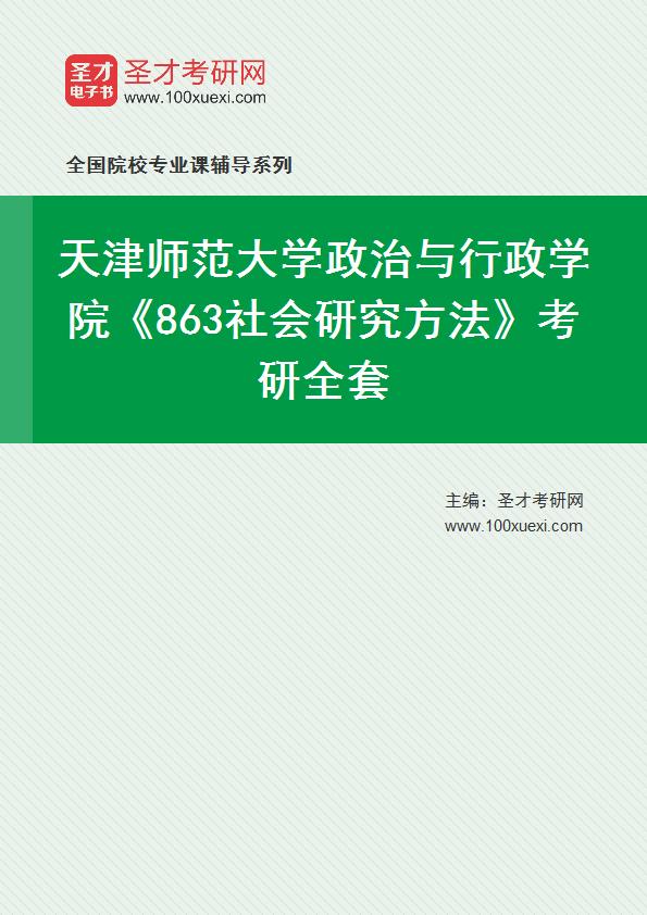 2021年天津师范大学政治与行政学院《863社会研究方法》考研全套