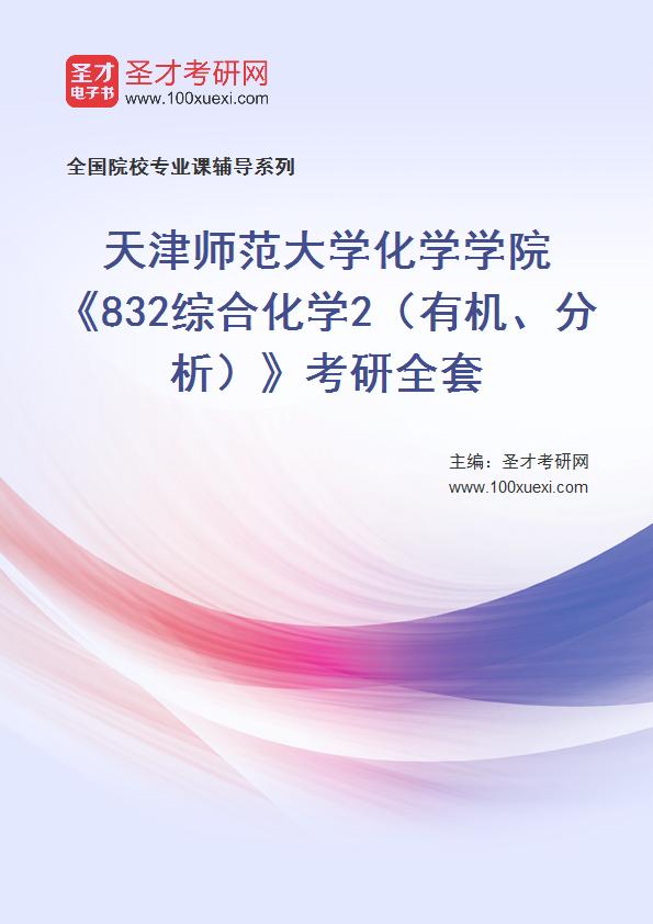 2021年天津师范大学化学学院《832综合化学2(有机、分析)》考研全套